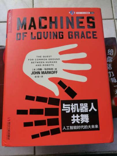 人工智能【套装4册】虚拟人+人工智能的未来+情感机器+机器之心 晒单图