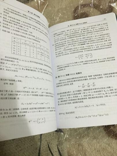 正版现货 俄罗斯数学教材选译 代数学引论 柯斯特利金 全三卷 基础代数+线性代数+基本结构 晒单图