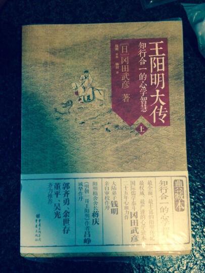 王阳明大传-知行合一的心学智慧-(全三册) 晒单图