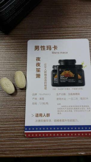 Youtheory玛卡胶囊 秘鲁玛咖精片 提高男性能力 美国原装进口 120 晒单图