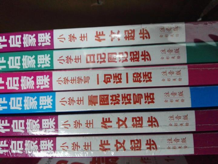 特级教师教作文·小学生作文 套装共3册 超值白金版 芒果作文 晒单图