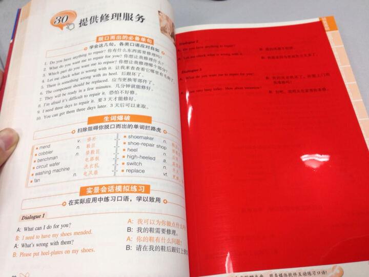 销售英语口语脱口而出(附CD-ROM光盘1张) 晒单图