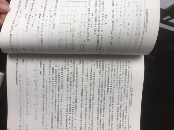 动态数学模型测试建模方法 晒单图