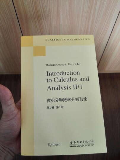 微积分和数学分析引论(第2卷 第1册) 晒单图