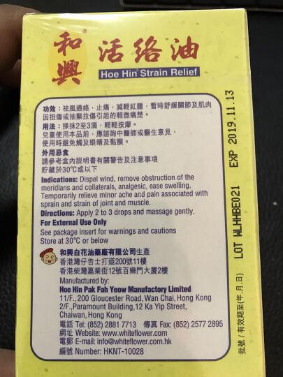 香港直邮 原装进口 泰国五蜈蚣标止咳丸 位元堂蛇胆陈皮川贝末成人配方 晒单图