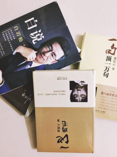 白说+随遇而安(共2册)书籍 晒单图