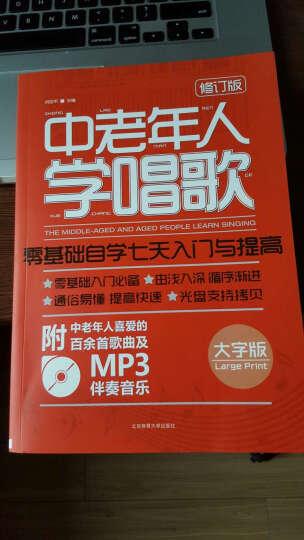 中老年人学唱歌:零基础自学七天入门与提高(附MP3光盘1张) 晒单图
