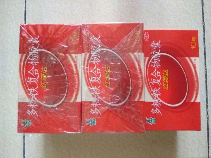红源达 多糖铁复合物胶囊 0.15*10粒 晒单图