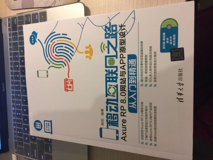 移动互联网之路:Axure RP 8.0网站与APP原型设计从入门到精通(附光盘) 晒单图