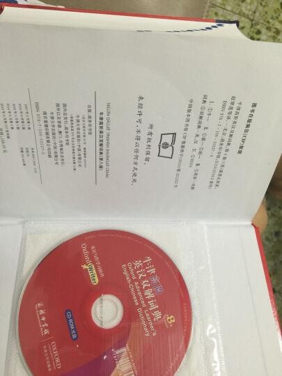包邮牛津高阶英汉双解词典第8版八版新英语字典初高中阶大学英汉互译 雅思托福四六级 晒单图