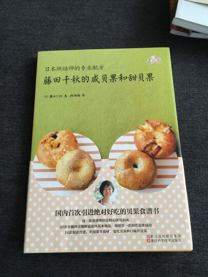 美食家·日本烘焙师的专业配 藤田千秋的咸贝果和甜贝果 晒单图