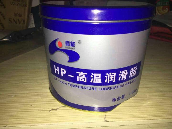 舜能(SURE ENERGY)润滑脂 HP-高温润滑脂 货车保轮润滑脂 轮毂轴承润滑脂5万公里不换脂 3号 1.8kg 晒单图