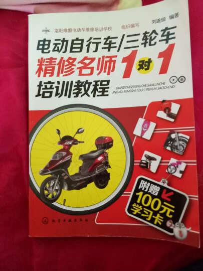 电动自行车/三轮车精修名师1对1培训教程(赠100元学习卡) 晒单图