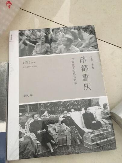 1938-1945-陪都重庆-大轰炸下的抗日意志  晒单图