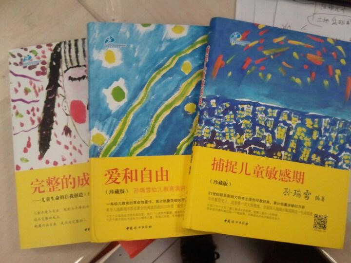 爱和自由+捕捉儿童敏感期+完整的成长共3册 孙瑞雪全三册教育孩子的书育儿百科书籍 晒单图