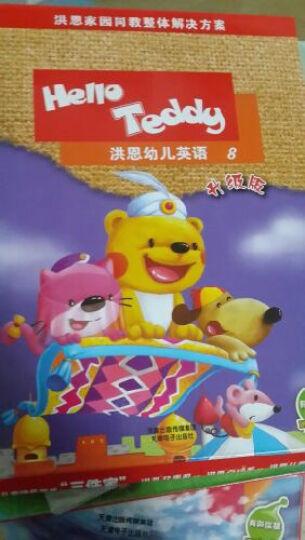 teddy洪恩幼儿英语教材版8