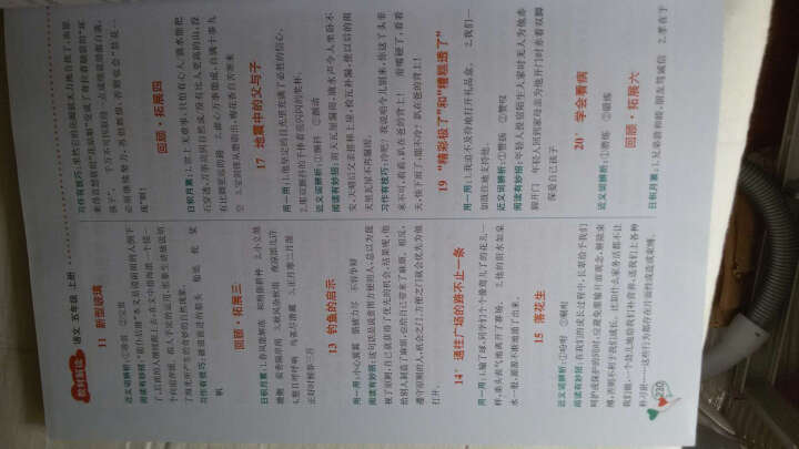 人教版 2016秋 新版教材解读:语文五年级上册 晒单图