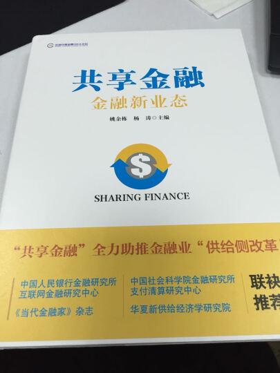 共享金融:金融新业态 晒单图