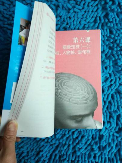 过目不忘的图像记忆法快速提高增强大脑职场关系口才演讲沟通创业成功励志思维导图书智力与谋略 晒单图