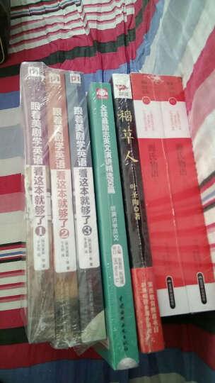 世界文学文库:源氏物语(套装上下册) 晒单图