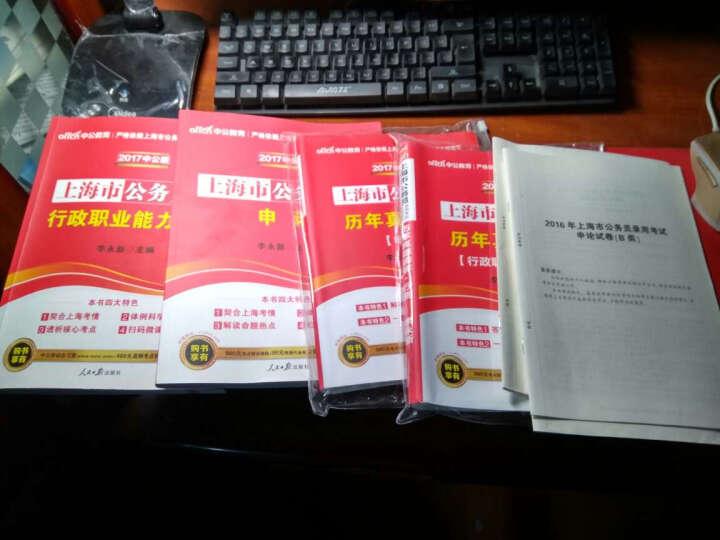 中公教育2017上海市公务员考试教材:行政职业能力测验(二维码版) 晒单图