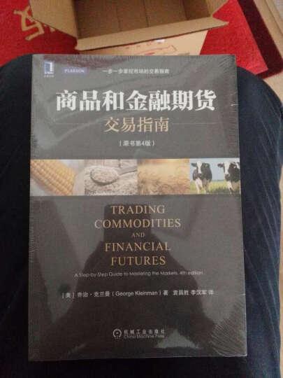 商品和金融期货交易指南(原书第4版) 晒单图