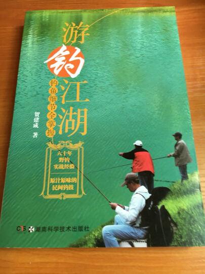 游钓江湖:钓鱼细节全掌握 晒单图