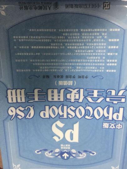 中文版Photoshop CS6完全使用手册(超值版) 晒单图