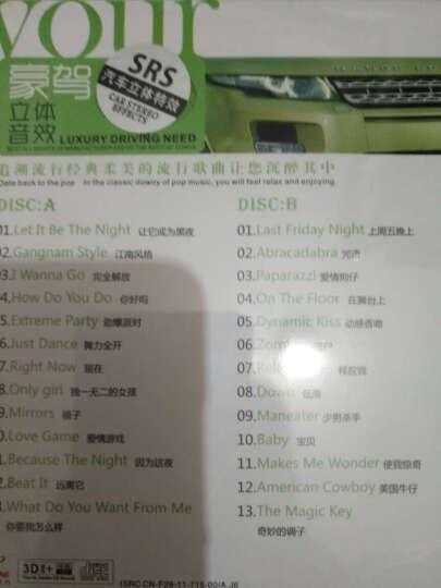怡人唱片·车载豪驾立体音效11:尽情放纵(2CD)(京东专卖) 晒单图