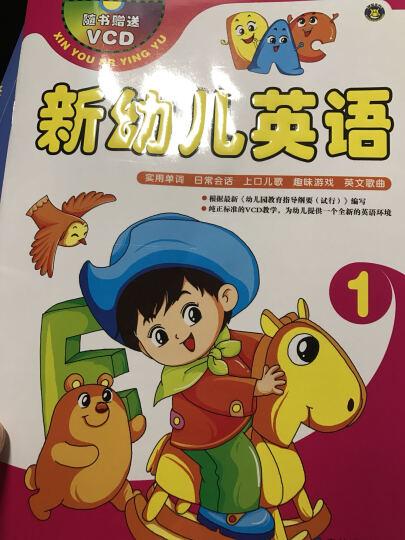 全30册 幼儿情商双语绘本0-3-6岁儿童早教启蒙书 宝宝睡前故事好性格培养情绪绘本 幼儿故事书籍 晒单图