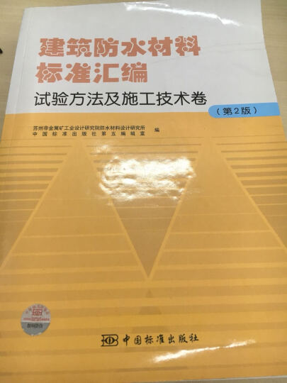 建筑防水材料标准汇编:试验方法及施工技术卷(第2版) 晒单图