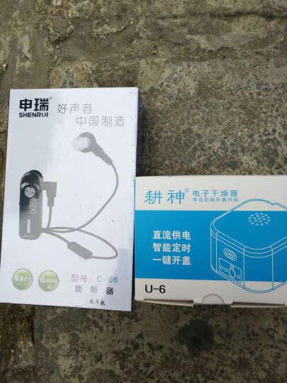 申瑞(SHENRUI)C-06 老年人老人盒式充电式助听器 中度弱听人士助听器 标配(双耳机线) + 干燥盒 晒单图