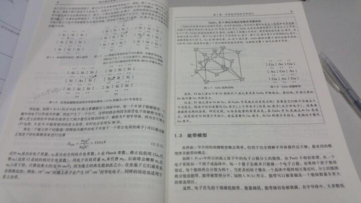现代集成电路半导体器件 胡正明 科技 书籍 晒单图