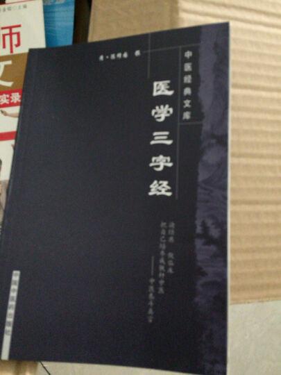 医学三字经---中医经典文库 陈修园 医学 书籍 晒单图