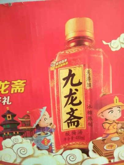 九龙斋 老北京酸梅汤400ml*15瓶 整箱 晒单图
