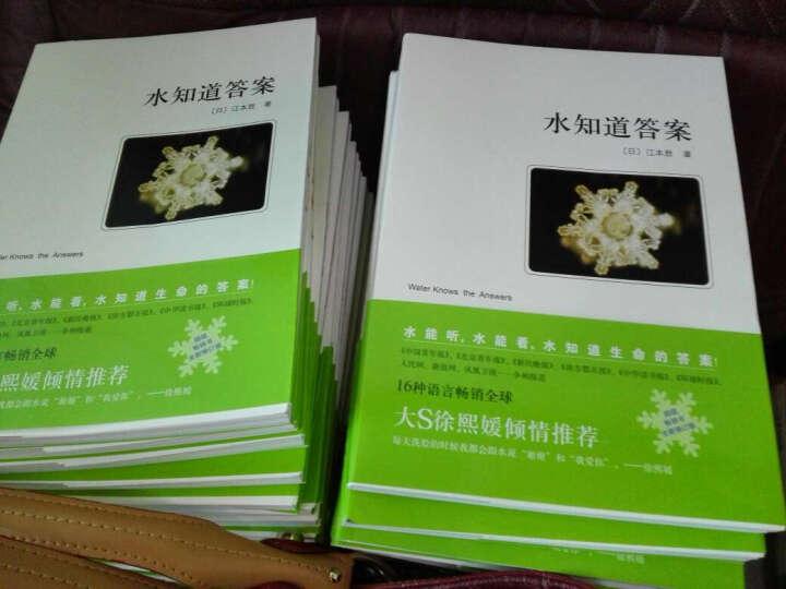 水知道答案2013(1) 江本胜 科学与自然 书籍 晒单图