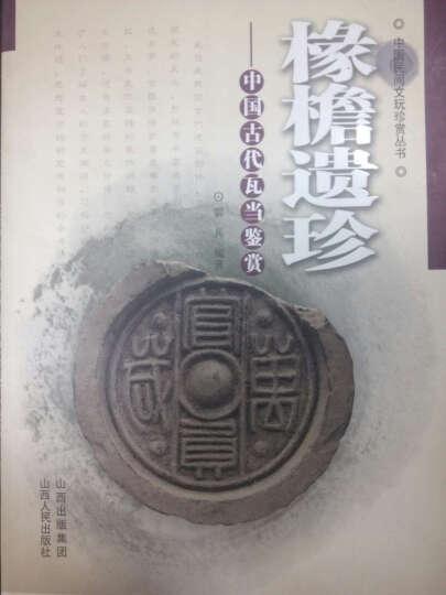 椽檐遗珍:中国古代瓦当鉴赏 晒单图