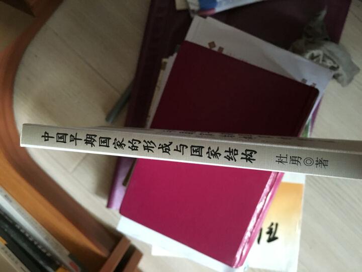 中国早期国家的形成与国家结构 晒单图