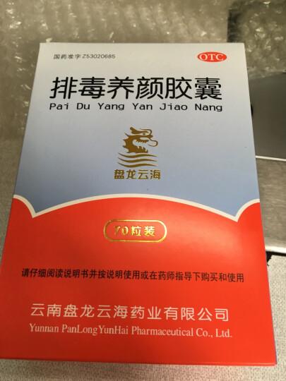 盘龙云海(panlongyunhai) 盘龙云海排毒养颜胶囊70粒 祛痘祛斑便秘痤疮色斑 1盒装 晒单图