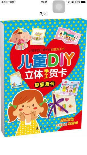 儿童DIY立体手工贺卡(全4册) 晒单图
