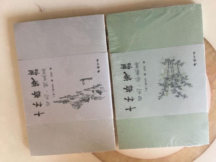 十竹斋笺谱日志:举案篇 晒单图