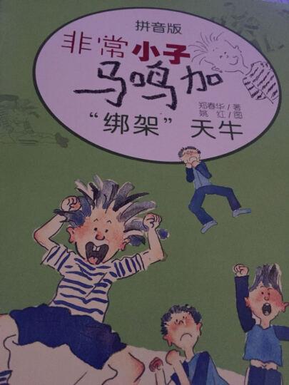 """非常小子马鸣加:""""绑架""""天牛(拼音版) 晒单图"""