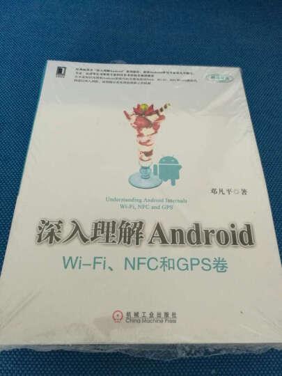深入理解Android:Wi-Fi、NFC和GPS卷 晒单图