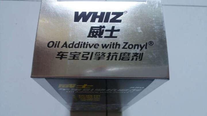 威士(WHIZ)发动机抗磨剂机油添加剂 烧机油修复剂 500ml*单瓶装(美国原装进口) 晒单图