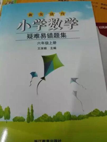 53天天练 小学语文 五年级上册 RJ(人教版 2016年秋) 晒单图