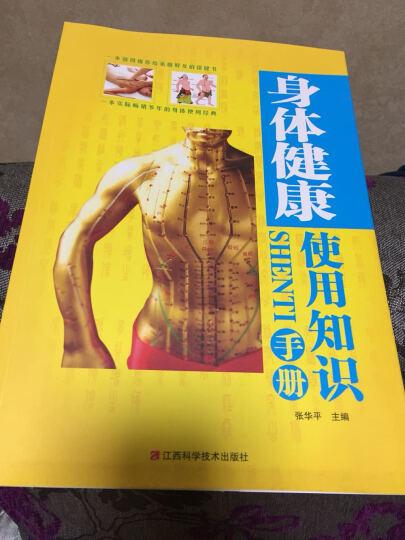 身体健康使用知识手册(平装) 晒单图