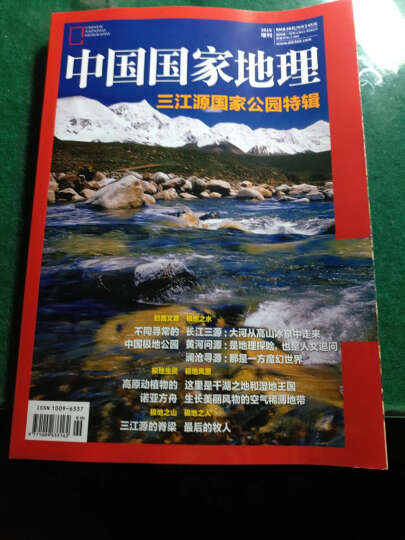 中国国家地理(2016增刊《三江源国家公园特辑》) 晒单图