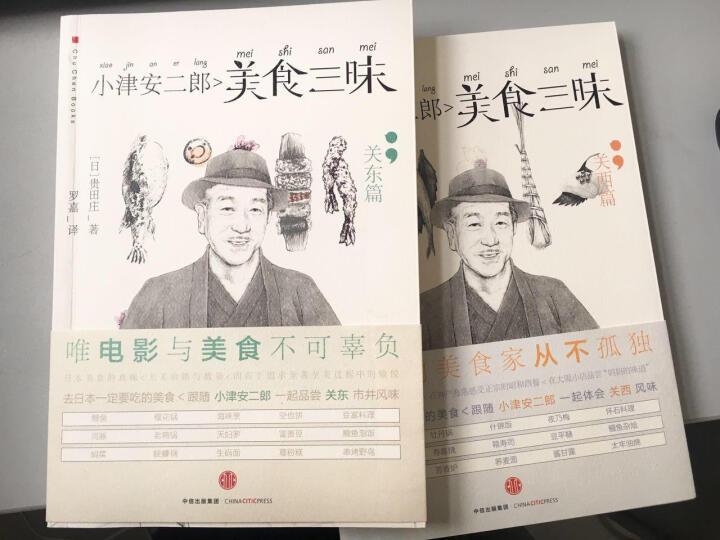 小津安二郎美食三昧(关东篇) 晒单图