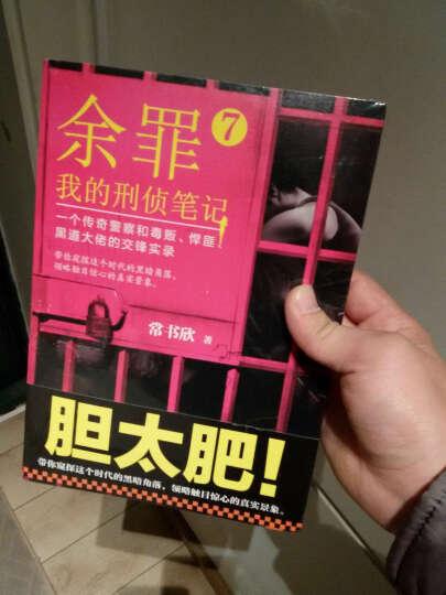 正版 余罪7我的刑侦笔记 胆太肥 常书欣著 张一山主演 警匪罪案侦探推理悬疑小说 读客 晒单图