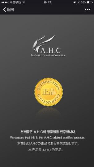 【正品授权】AHC爱和纯 B5玻尿酸女男士补水保湿 面膜贴第三代  5片 晒单图
